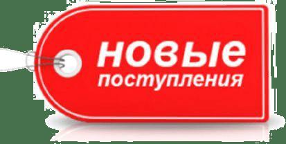 Новые поступления на склад 14.04.2018 news - 5870c9615a2e31597892a459