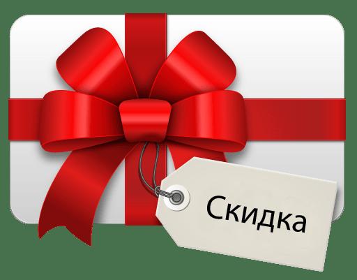 Скидки на материал. news - skidka