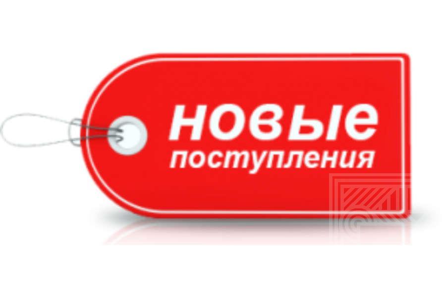 Новые поступления на склад 05.10.2019 news - 6ebf09ca290f649cfa8f04e0bf2d09ab